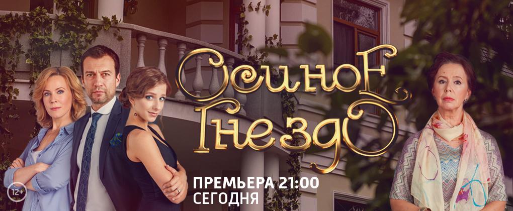 Осиное гнездо фильм 2017 смотреть онлайн 15 и 16 серия